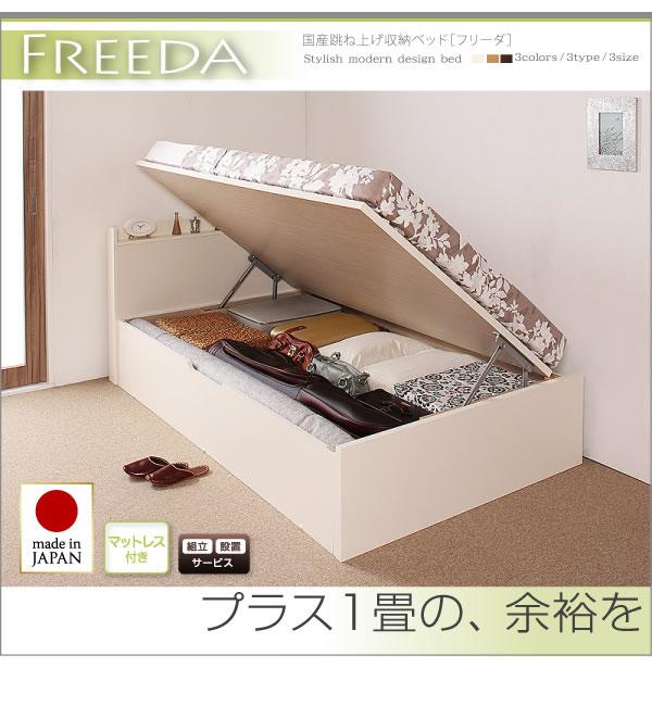 スリム棚タイプ・ガス圧式跳ね上げタイプシングルベッド【Freeda】フリーダの激安通販