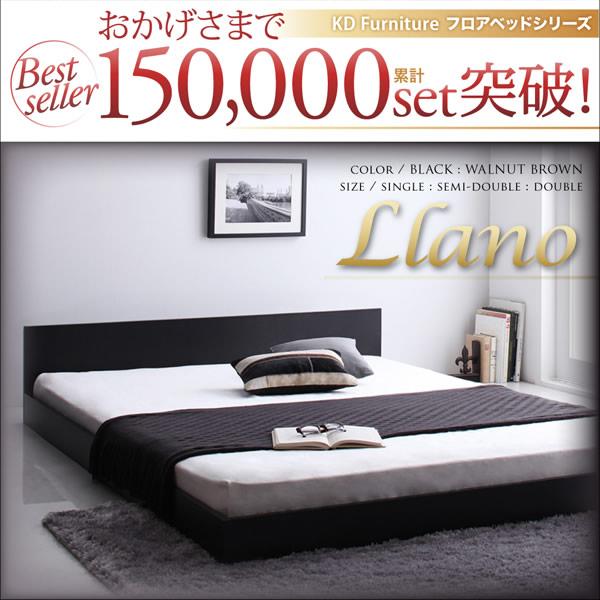 シンプルフロアタイプダブルベッド【llano】ジャーノの激安通販