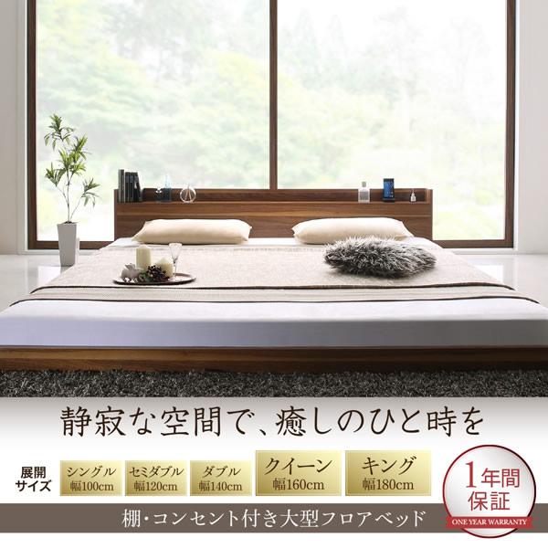 シンプルなのにおしゃれ!棚・コンセント付き大型フロアベッド【Alana】アラーナ キングの激安通販