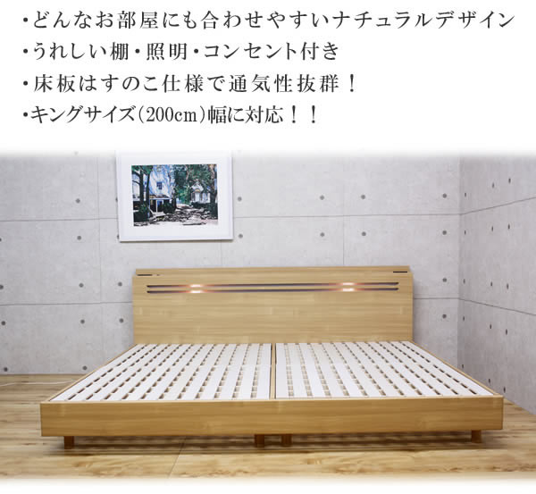 お買い得!コンセント・照明付きすのこベッド シングル 【Rusina】ルシナの激安通販