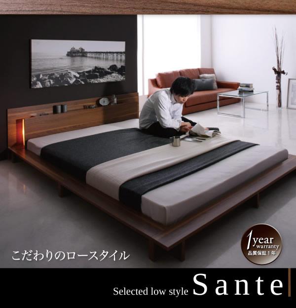 おしゃれ照明・コンセント付きフロアタイプダブルベッド【Sante】サンテの激安通販