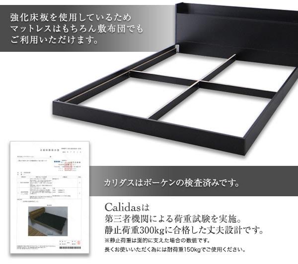 布団も使えるコンセント付きロータイプダブルベッド【Calidas】カリダスの激安通販