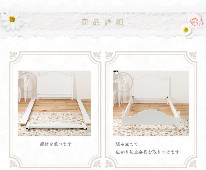 女性に人気!木製姫系プリンセスベッド シングル 【Chloe】クロエの激安通販