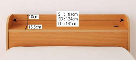 棚・コンセント付きフロアタイプシングルベッド【Cliet】クリエット ヘッド部サイズ