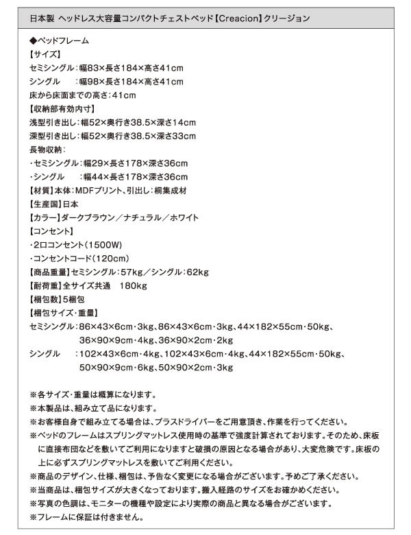 コンパクトヘッドレスショート丈チェストベッド セミシングル 【Creacion】クリージョン 日本製