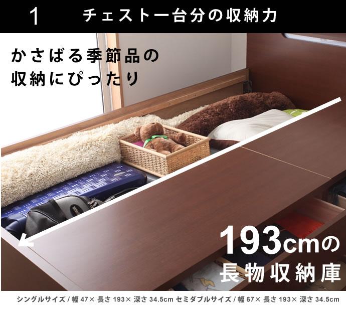 ヘッドレスも選べる日本製低ホルマリンBOX型チェストタイプシングルベッド【crocus】クロッカスの激安通販