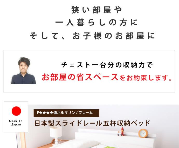 日本製!低ホルマリン仕様チェストタイプシングルベッド【daizzy】デイジーの激安通販