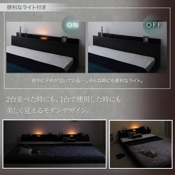 照明付き連結対応フロアタイプキングベッド以上の大型サイズ【Ortiz】オルティスの激安通販