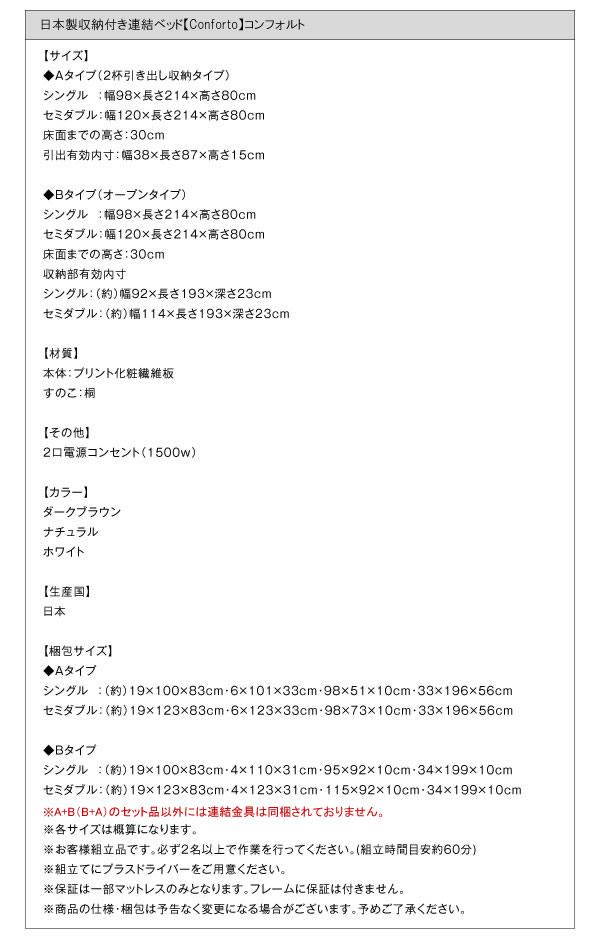 日本製・すのこも選べる収納付き連結ベッド【Conforto】コンフォルト セミダブルサイズの激安通販