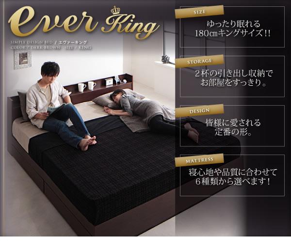 棚・コンセント付収納付きキングベッド【EverKing】エヴァーの激安通販