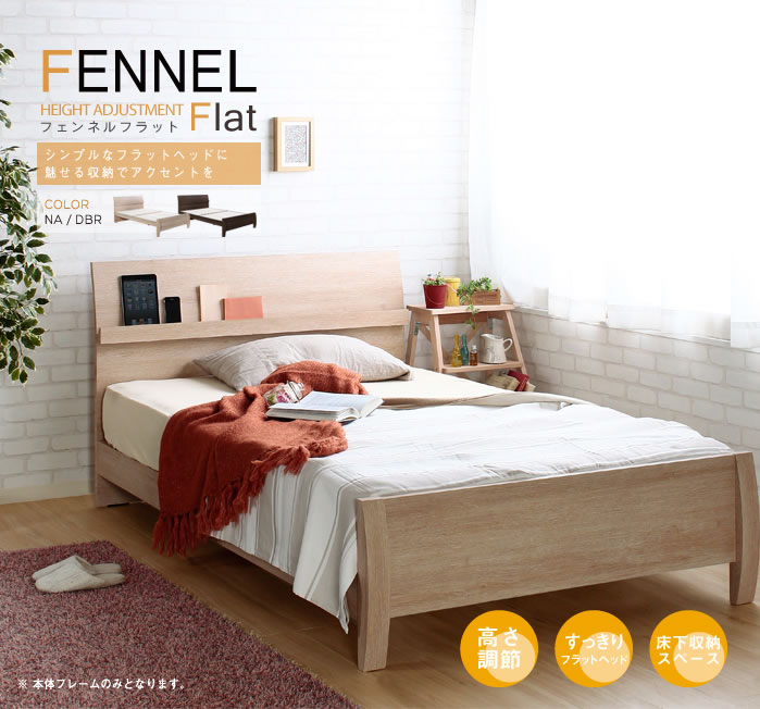 高さ調整対応!【Fennel】フェンネル フラットタイプ クイーンの激安通販