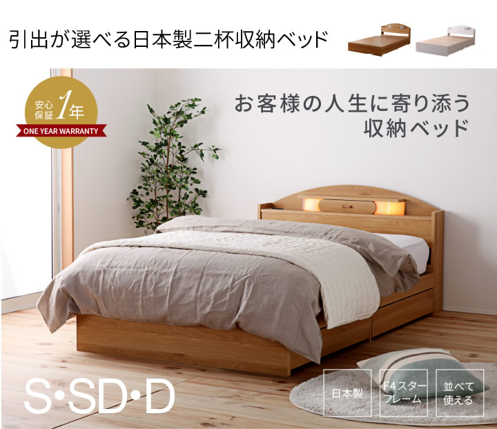 日本製・引き出し深さが選べるシングルベッド【Matthew】マシューの激安通販