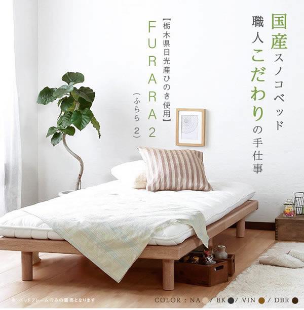 大人気!国産ひのきすのこベッド ダブル 【Furara2】ふらら2 高さ調整対応の激安通販