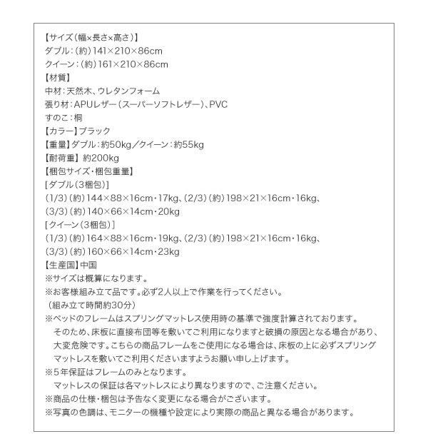 高級レザー仕様クイーンベッド【Gunnera】/【Salvia】の激安通販
