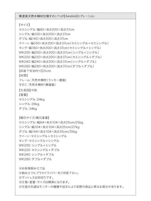ヘッドレス総桐すのこベッド キング 【Aeration】エアレーションの激安通販