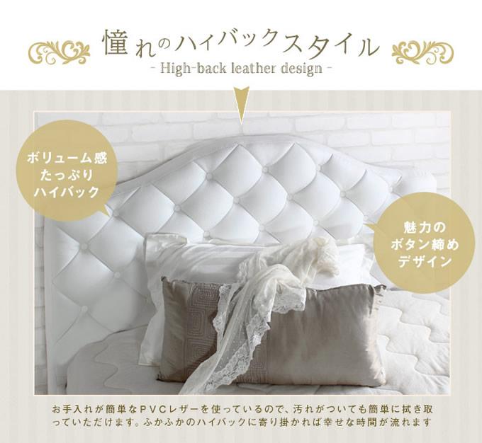 ハイバックレザー仕様シングルベッド【Gabriel】ガブリエル の激安通販