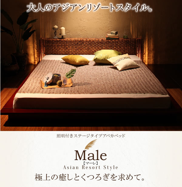 照明付き!ステージタイプアジアンセミダブルベッド【male】マーレの激安通販