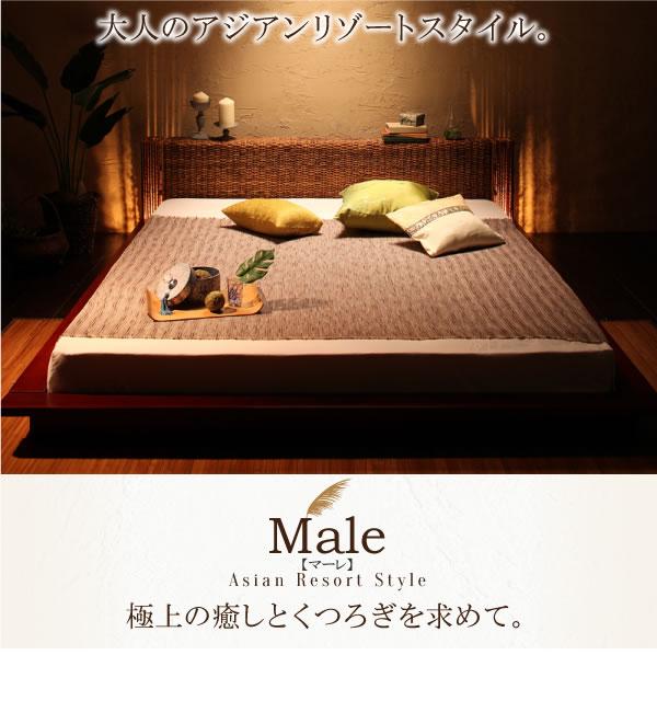照明付き!ステージタイプアジアンダブルベッド【male】マーレの激安通販