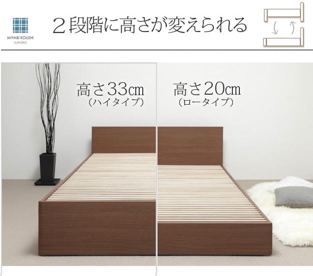 通気性2倍の「みやび格子」すのこベッド【紫苑】 2段階高さ調節付き キングサイズ以上の激安通販