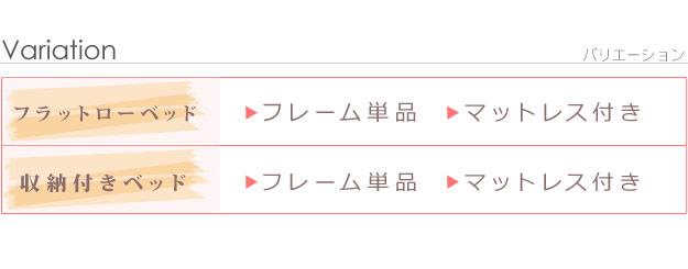 敷布団対応ガーリーデザインシングルベッド【raisa】ライサの激安通販