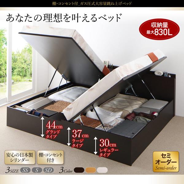 スリム棚付きガス圧式収納セミダブルベッド【Charme】シャルムの激安通販