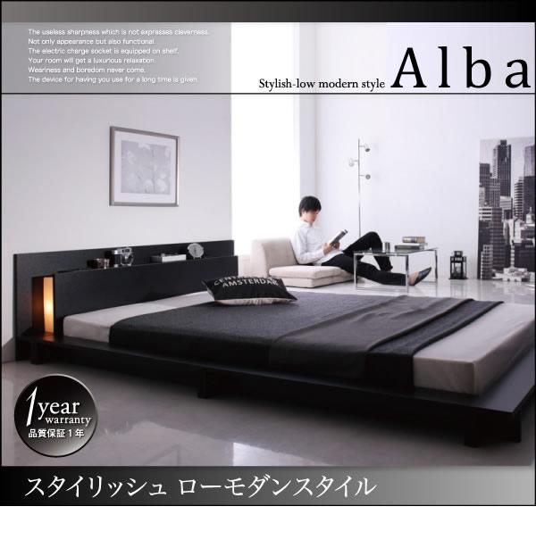 おしゃれ照明・コンセント付きフロアタイプキングベッド【Alba】アルバの激安通販