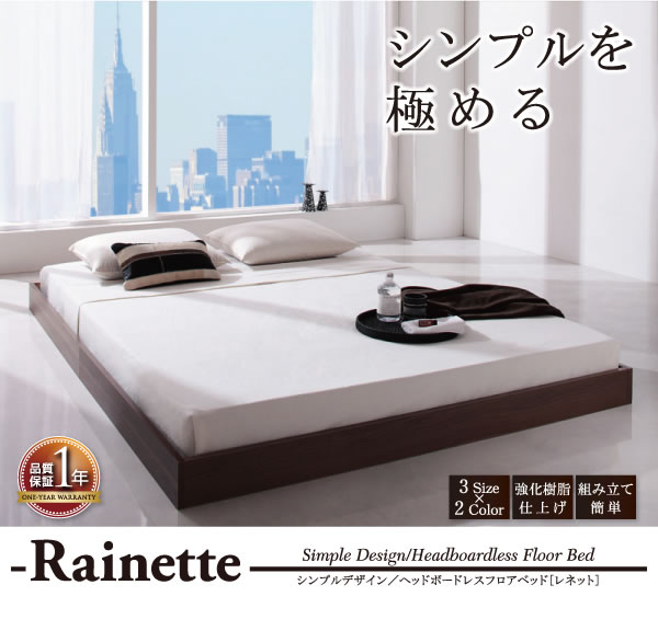 ヘッドレスフロアタイプダブルベッド【Rainette】レネットの激安通販