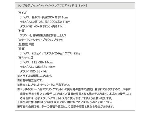 ヘッドレスフロアタイプシングルベッド【Rainette】レネットの激安通販