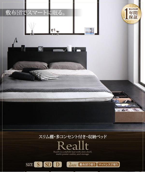 布団も使えるスリム棚・多コンセント・収納付きダブルベッド【Reallt】リアルトの激安通販