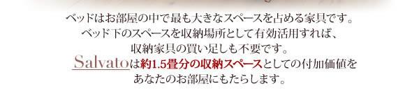 敷き布団も使える!日本製すのこチェストタイプセミシングルベッド【Salvato】サルバトの激安通販