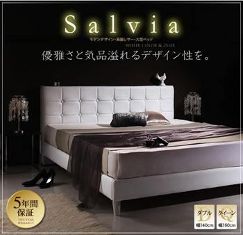 高級レザー仕様クイーンベッド【Gunnera】/【Salvia】