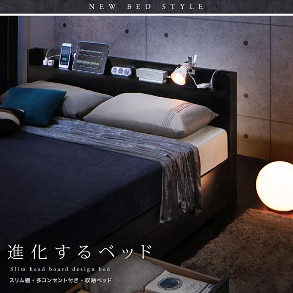 スリム棚・多コンセント・収納付きシングルベッド【Splend】スプレンドの激安通販