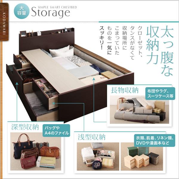 日本製:棚・コンセント付きチェストベッド【Meriel】メリエル 激安通販