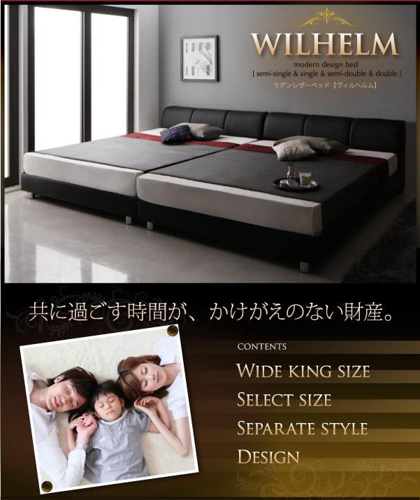 連結レザーベッド【WILHELM】ヴィルヘルム キングベッドの激安通販
