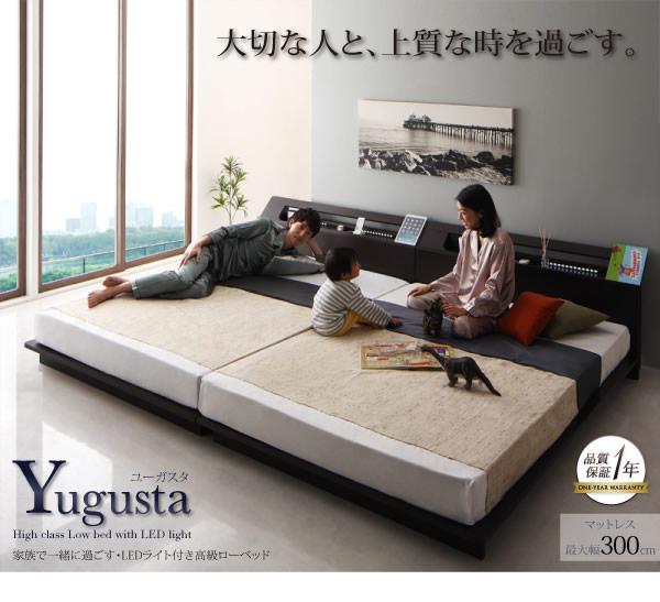 LEDライト付き高級ワイドダブルベッド以上【Yugusta】ユーガスタ ロータイプの激安通販