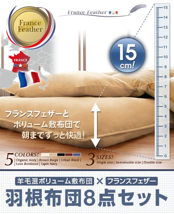 羊毛混ボリューム敷布団×フランス産フェザー100%羽根布団8点セット