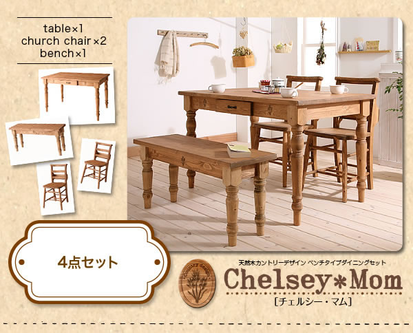 天然木カントリーダイニング家具【Chelsey・Mom】チェルシー・マムの激安通販