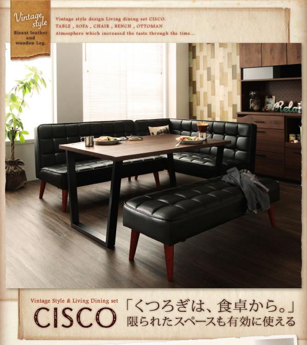 ヴィンテージスタイル・リビングダイニングセット【CISCO】シスコの激安通販