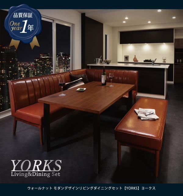 ウォールナット モダンデザインリビングダイニングセット【YORKS】ヨークスの激安通販