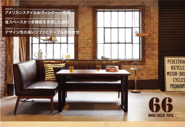 アメリカンヴィンテージデザイン リビングダイニングセット【66】ダブルシックスの激安通販