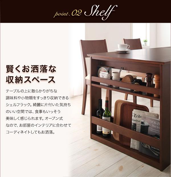 収納ラック付きエクステンションダイニング【Dream.3】の激安通販