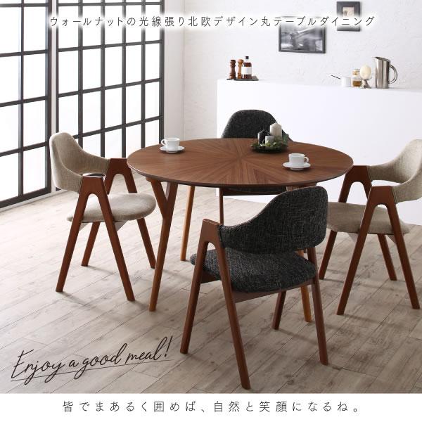 円形ダイニングテーブル120cm ウォールナット光線張り 北欧デザインチェアセットの激安通販