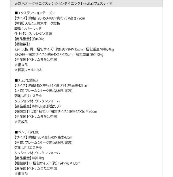 天然木オーク材エクステンションダイニングセット【Festia】フェスティアの激安通販
