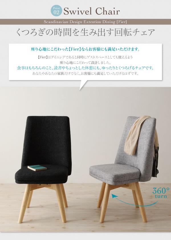 北欧デザインエクステンションダイニング【Fier】フィーアの激安通販