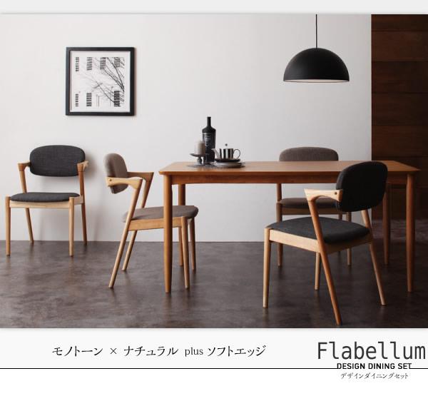 ハーフアームチェアダイニングセット【Flabellum】フラベルムの激安通販