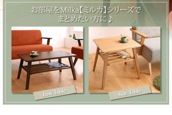 天然木北欧スタイルソファーダイニング【Milka】ミルカの激安通販