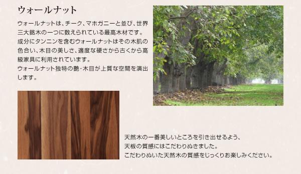天然木ウォールナットエクステンションダイニング【Nouvelle】ヌーベルの激安通販