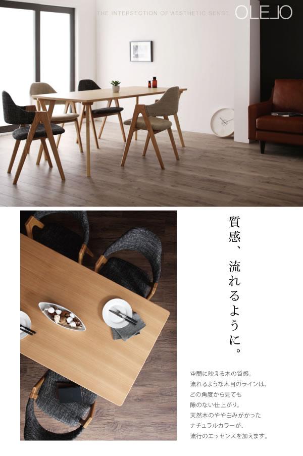 北欧デザインワイドダイニングセット【OLELO】オレロの激安通販