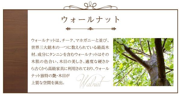 美しさが際立つダイニング!天然木ウォールナット仕様ダイニングセット【Pavane】パヴァーヌの激安通販