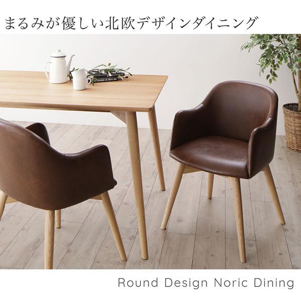 チェアの種類が豊富な北欧デザインダイニングセット【Hilda】の激安通販